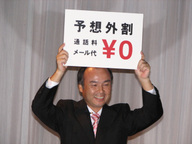 Softbank_son_2006_10_23_1