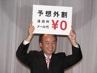 Softbank_son_2006_10_23_1